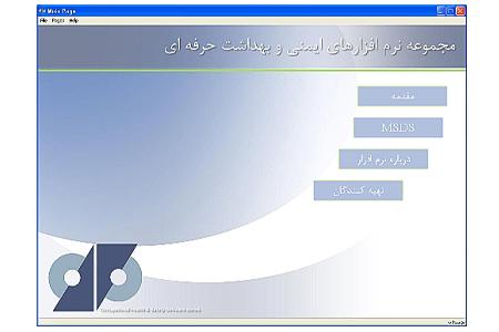 نسخه جدید نرم افزار فارسی MSDS_Pro